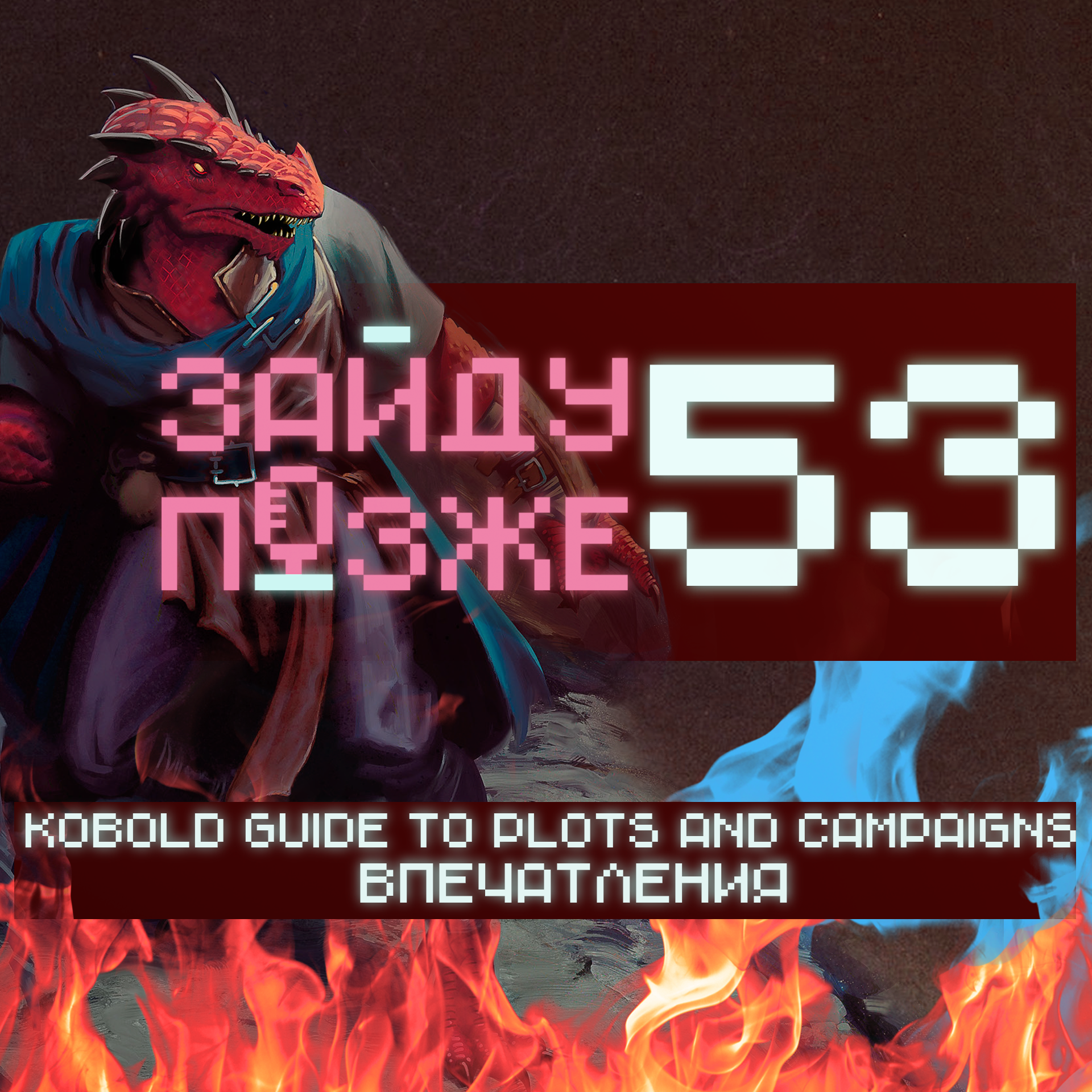 #53: Kobold Guide to Plots and Campaigns - впечатления