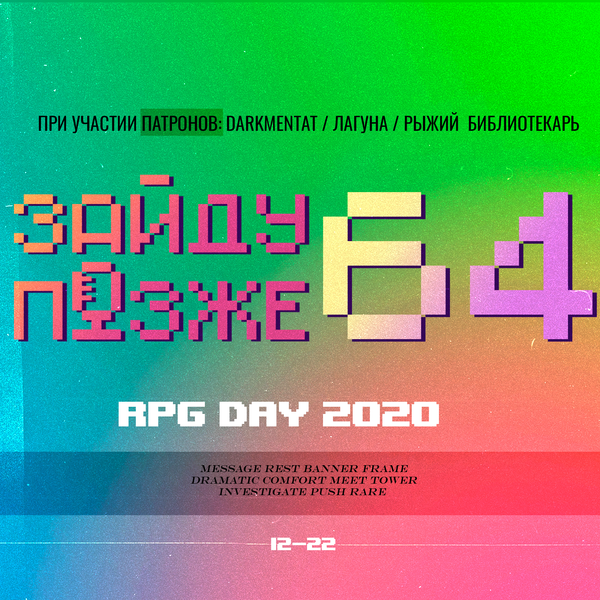 #64: RPGaDay2020 - часть 2 с патронами